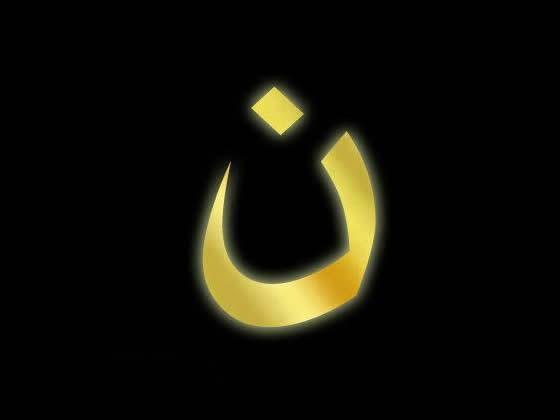 Arabic_letter_N-4X3